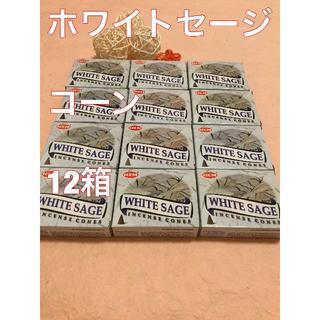 お香 HEM ホワイトセージ  12箱 コーン!!! #香る城NET(お香/香炉)