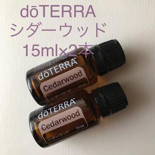 ドテラ エッセンシャルオイル シダーウッド 2本(エッセンシャルオイル(精油))
