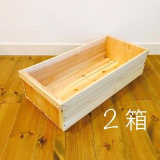 りんご箱 高さ1/2  2箱 // ウッドボックス 木箱 リビング収納 木製(ケース/ボックス)