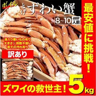 訳あり ボイルズワイ蟹どどーんと5kg食べ放題(魚介)