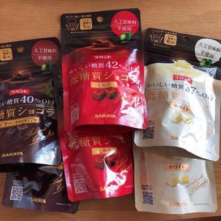サラヤ(SARAYA)の低糖質ショコラ40g×6袋  3種類(ダイエット食品)