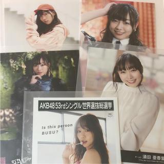 エスケーイーフォーティーエイト(SKE48)の須田亜香里 劇場盤生写真 5枚セット(アイドルグッズ)