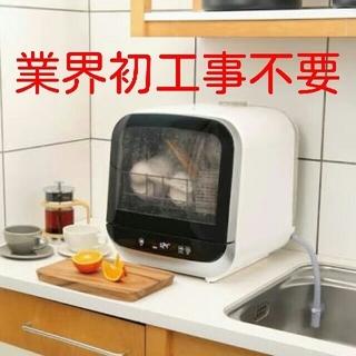 本日緊急最終値下  業界初工事不要 !!! 卓上食洗機 SDW-J5LW (食器洗い機/乾燥機)