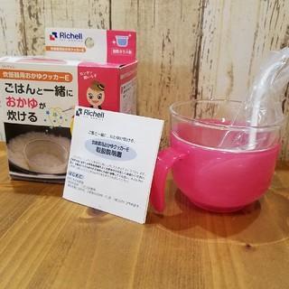おかゆクッカー(離乳食調理器具)
