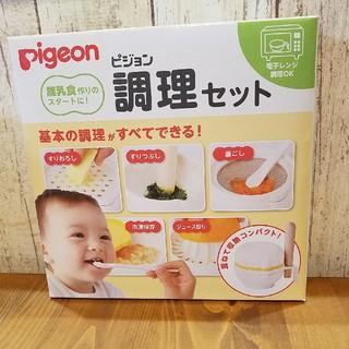 ピジョン(Pigeon)のピジョン調理セット(離乳食調理器具)