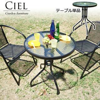 ●1台限り ガーデン ガラステーブル パラソルホール付き (アウトドアテーブル)