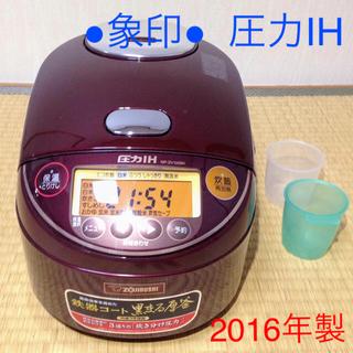 ゾウジルシ(象印)の【2016年製】象印 NP-ZV100BK  圧力IH  5.5合 炊飯ジャー(炊飯器)