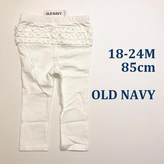 オールドネイビー(Old Navy)のセール★新品★OLD NAVY フリル付きレギンス18-24M ホワイト(パンツ)