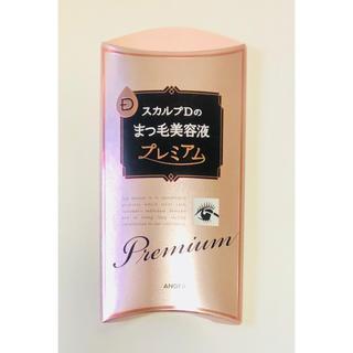 スカルプディー(スカルプD)の☆新品☆ スカルプD ボーテ  まつげ美容液 プレミアム(まつ毛美容液)