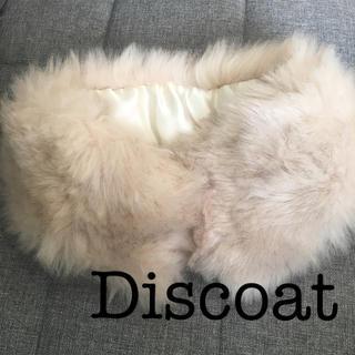 ディスコート(Discoat)のDiscoat ファーティペット(マフラー/ショール)