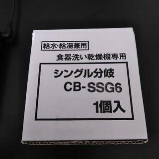 新品未使用品 パナソニック シングル分岐CB-SSG6(食器洗い機/乾燥機)