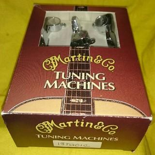 マーティン(Martin)のMartin original 糸巻き 1set cromカラー(パーツ)