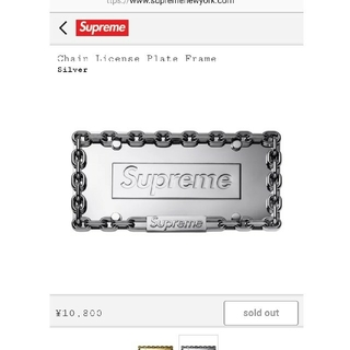 Supreme - Supreme Chain License Plate Frame silver