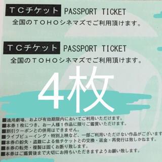 トウホウ(東邦)のTOHOシネマズ TCチケット 映画鑑賞券 4枚(邦画)