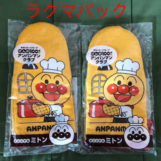 アンパンマン(アンパンマン)のアンパンマン ミトン 2つ すかいらーく(調理道具/製菓道具)