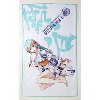 カドカワショテン(角川書店)の艦これ 公式 豪華涼感浴衣掛布 鈴谷 浴衣mode(キャラクターグッズ)