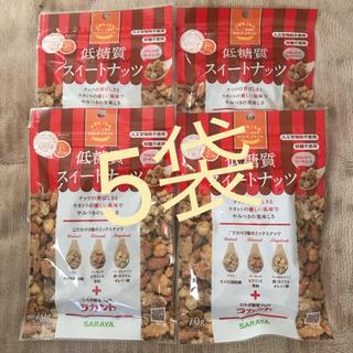 サラヤ(SARAYA)の【新品】ラカント スイートナッツ 5袋 低糖質(ダイエット食品)