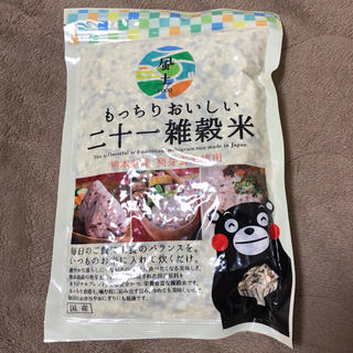 送料無料#【500g】もっちりおいしい 国産 二十一雑穀米#熊本県#くまモン(米/穀物)