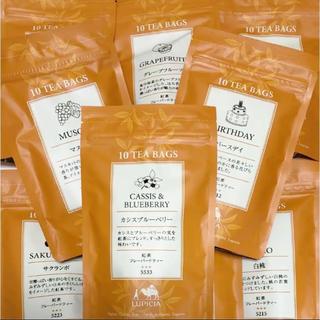 ルピシア(LUPICIA)の【組み合わせ自由】ルピシア  ティーバッグ  フレーバードティー(茶)