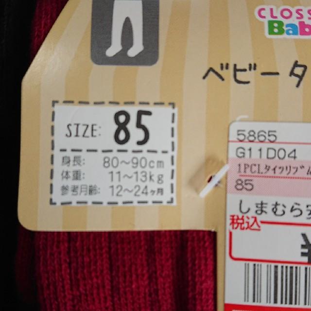 しまむら(シマムラ)のmai**様専用☆ベビー  タイツ 85サイズ キッズ/ベビー/マタニティのベビー服(~85cm)(その他)の商品写真