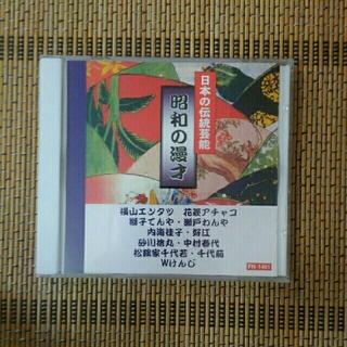 CD 昭和の漫才(演芸/落語)