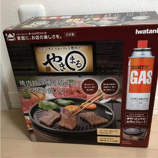 イワタニ(Iwatani)のイワタニ 焼肉グリル やきまる(調理道具/製菓道具)