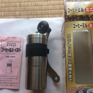ハリオ(HARIO)のポーレックス コーヒーミル 未使用(コーヒーメーカー)