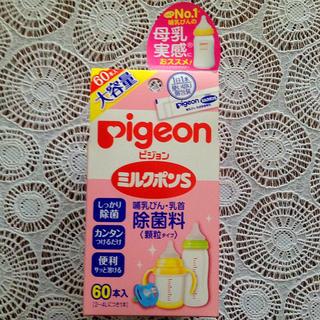 ピジョン(Pigeon)の未使用新品未開封 ピジョン ミルクポンS 除菌用 60本(食器/哺乳ビン用洗剤)