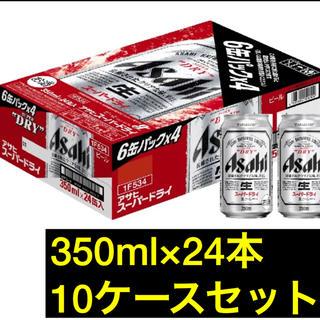 アサヒ スーパードライ 350ml×24本入り 10ケースセット(ビール)