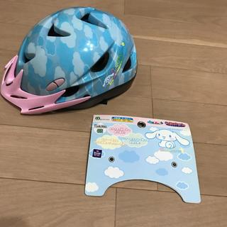 シナモロール(シナモロール)の自転車 こども用 ヘルメット ちゃりんくる シナモロール オークス 52~56(自転車)