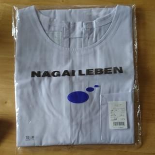 ナガイレーベン(NAGAILEBEN)のナガイレーベンケアガウンL(その他)