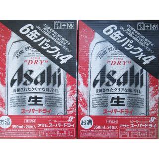 アサヒ スーパードライ 350ml×24 2ケースです。MR294o3(ビール)