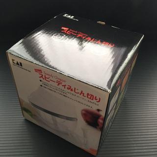 カイジルシ(貝印)のKAI Newスピーディみじん切り(SpeedyChopper)(調理道具/製菓道具)