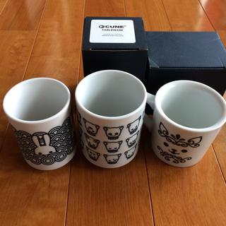 キューン(CUNE)の未使用品 CUNE マグカップ 湯のみ 3個セット(グラス/カップ)