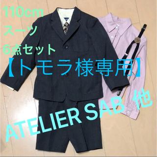 アトリエサブ(ATELIER SAB)の【トモラ様専用】ATELIER SAB 他 110cm 男の子 スーツ6点セット(ドレス/フォーマル)