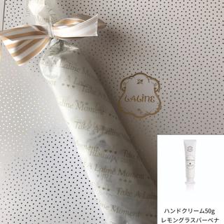 ラリン(Laline)のラリン ハンドクリーム 50gラッピング包装 送料込み レモングラスバーベナー(ハンドクリーム)