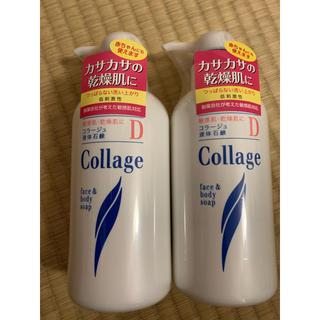 コラージュ 液体石鹸 2本セット