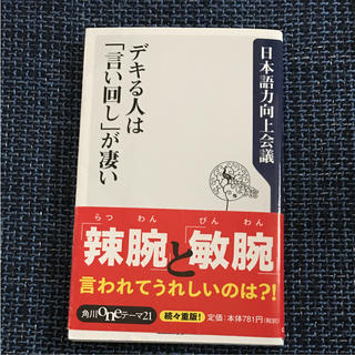 カドカワショテン(角川書店)のデキる人は「言い回し」が凄い(ビジネス/経済)