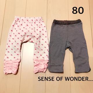 センスオブワンダー(sense of wonder)の80 モンキーパンツ スパッツ 2枚セット(パンツ)