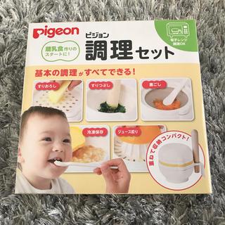 ピジョン(Pigeon)のピジョン 離乳食 調理セット(離乳食調理器具)