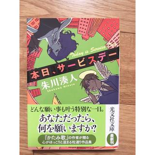 コウブンシャ(光文社)の本日、サービスデー(文学/小説)