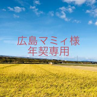 【広島マミィ様 年契専用】平成30年度こまち中粒米25②こまち精米25kg④(米/穀物)