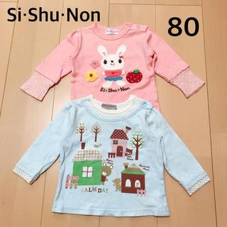 シシュノン(SiShuNon)の80 ロンT 2枚セット(Tシャツ)