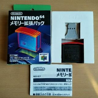 ニンテンドウ64(NINTENDO 64)のニンテンドー64 メモリー拡張パック 完品 N64 (家庭用ゲーム本体)
