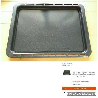 パナソニック(Panasonic)の【未使用】スチームオーブンレンジ   グリル皿  角皿(2枚)(電子レンジ)