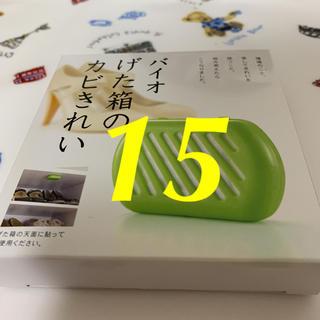 15-バイオ 下駄箱(玄関収納)