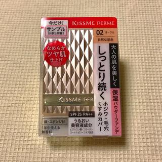 キスミーコスメチックス(Kiss Me)の新品 キスミー フェルム しっとりツヤ肌 パウダーファンデ 8g(ファンデーション)