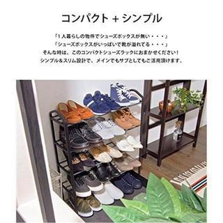 【ロングセラー】 シューズラック 5段 薄型  黒  (マガジンラック)