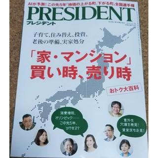 最新・雑誌 PRESIDENT(プレジデント)2018.12.3号(ニュース/総合)
