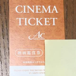 イオン(AEON)のイオンシネマACチケット(その他)